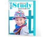 儿童汉字的故事:鲜
