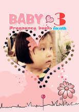小虎丫BABY3