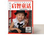 杜鹃园幼稚园·一天的故事