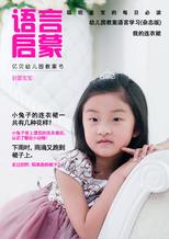 苏州亿贝幼儿园·我的连衣裙