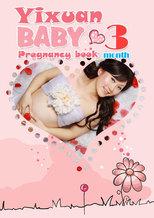 英文胎教小故事 怀孕3个月 竖版