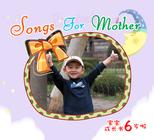 给妈妈的儿歌 Songs For Mother