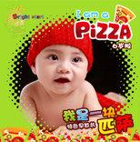 我是一块披萨