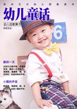 苏州亿贝幼儿园·嘘