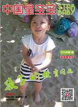 星宝宝2013春季