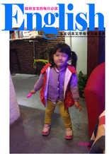 我爱学英语