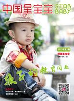 中国星宝宝