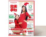 完美孕妇·13年12月