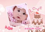 蛋糕宝宝百天照相册