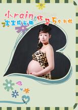 中文胎教小故事 怀孕5个月