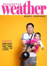 学习英语识天气(宝宝和爸爸)
