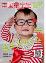 乐且有仪-中国星宝宝