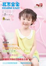 北京宝宝·14年2月·2号刊