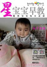 zhangjinpeng-中国星宝宝