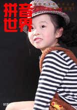 (2013小天使)