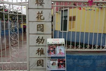 樱花园幼稚园