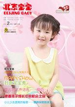 北京宝宝·14年2月·1号刊