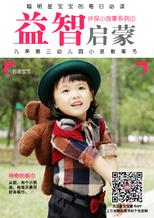 九亭第三幼儿园:神奇的纸巾