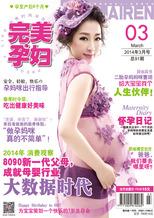 完美孕妇·14年03月·上