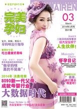 完美孕妇·14年03月·下