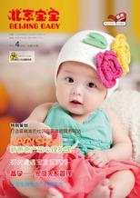 北京宝宝·14年4月号刊