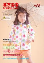 北京宝宝·14年3月刊