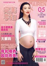 完美孕妇·14年05月·下