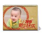 2015年幸福剪纸台历(单面)