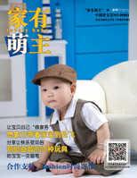 家有萌主·中国星宝宝NO.30808