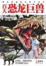 Jennifer的恐龙书