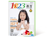123教育·圣诞刊